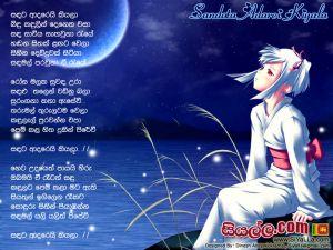 Sandata Adarei Kiyala Inu Kandulin Denetha Wasa Sinhala Lyric