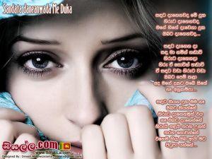 Sandata Danenawada Me Duka Hiruta Danenawada Sinhala Lyric