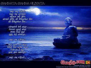 Sandata Sanda Eliyata Malata Mal Pokurata Sinhala Lyric