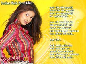Sandata Wada Mama Adarei Hiruta Wada Mama Adarei Sinhala Lyric