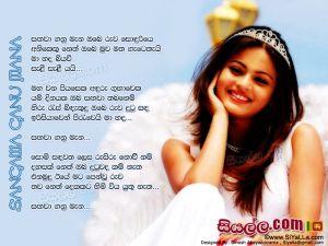 Sagawa Ganu Mana Obe Ruwa Soduriye Sinhala Lyric