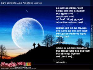 Sara Sandata Apa Amathaka Unawe Sinhala Lyric