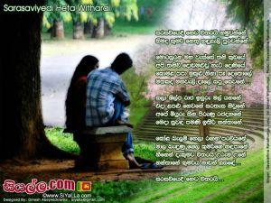 Sarasaviyedi Heta Witharai Hamuwanne Sinhala Lyric