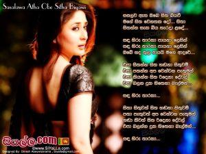 Sasalawa Atha Obe Sitha Biyawi(Sanda Hiru Tharaka) Sinhala Lyric