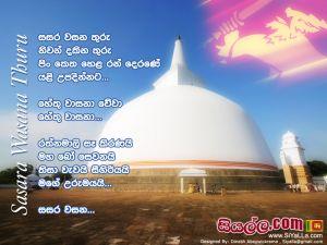 Sasara Wasana Thuru Niwan Dakina Thuru Sinhala Lyric