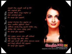 Sasare Maha Sayure Thani Wu Wita Sinhala Lyric