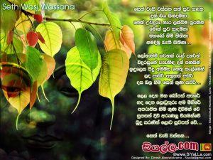 Seth Wahi Wassana Sath Suwa Sadana Sinhala Lyric