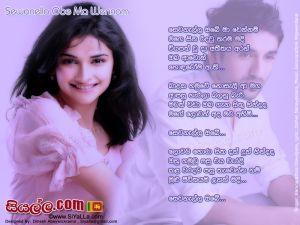 Sewanalla Obe Ma Wennam Mage Sitha Ridawu Tharama Madi Sinhala Lyric