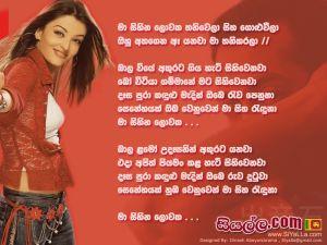 Ma Sihina Lowaka Thaniwela Sitha Golu Wila Sinhala Lyric