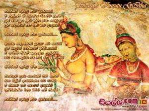 Sigiriye Kurutu Githa Lassanai Sinhala Lyric