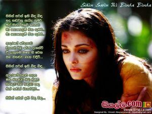 Sihin Sarin Iki Binda Binda Hada Handawanu Aida Kumari Sinhala Lyric