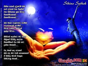 Sihina Sathak Dutuwemi Mama Sath Dawasak Eka Wilasin Sinhala Lyric