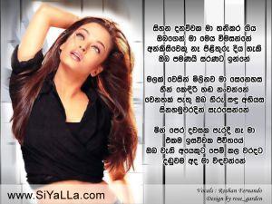 Sihina Danavuwaka Ma Thanikara Giya Sinhala Lyric