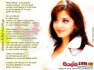 Sihine Sihinen A Mal Malathiye Sinhala Lyric