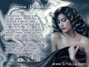 Sina Podakvi Obage Dase Sinhala Lyric