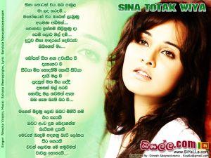 Sina Totak Wiya Oba Pamula Ma Lada Saradam Sinhala Lyric