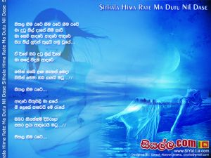 Sithala Hima Rate Ma Dutu Nil Dase Himi Kari Sinhala Lyric