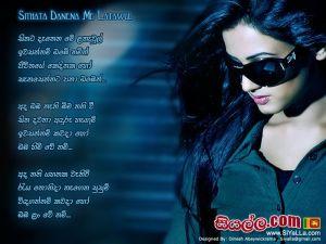 Sithata Danena Me Lathawul