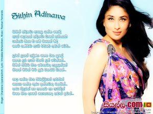 Sithin Adinawa Apasu Yanna Nodi Sinhala Lyric