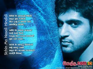 Sithin Ma Nosali Hindiddi Sinhala Lyric