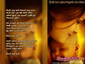 Siyak Ayu Laba Mageth Ayu Gena Sinhala Lyric