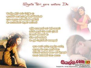 Siyalla Idiri Gara Watunu Da Sinhala Lyric