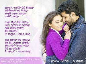 Sonduru Lovata Mal Wehela Sinhala Lyric