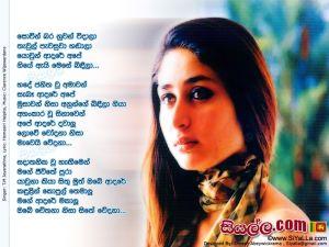 Sowin Bara Nuwan Widala Thawul Pawasuwa Handala Sinhala Lyric