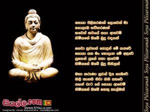 Soya Pilisaranak Lowen Ma Noleba Hawu Haranak Sinhala Lyric