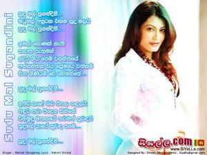 Sudumal Sugandini Sinhala Lyric