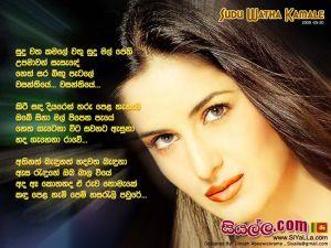 Sudu Watha Kamale Sinhala Lyric