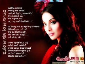 Sukumala Kumariye Manamala Kam Nowe Sinhala Lyric