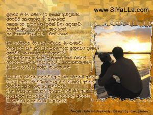 Sulangak Vi Mama Enawa Sinhala Lyric