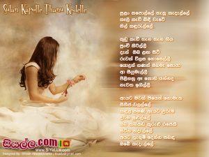 Sulan Kapolle Thanu Kedelle Sinhala Lyric