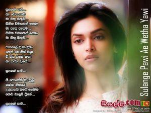 Sulange Pawi Ae Wetha Yawi Ma Sithu Sithum Sinhala Lyric