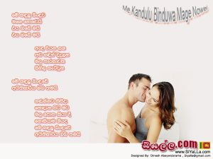 Me Kandulu Binduwa Mage Nowe Sinhala Lyric