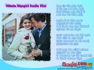 Sithala Diya Piri Sunila Vilai Sinhala Lyric