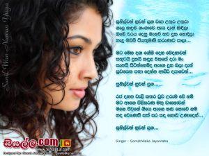 Sunilwan Nuwan Yuga Wasa Uthura Uthura Sinhala Lyric
