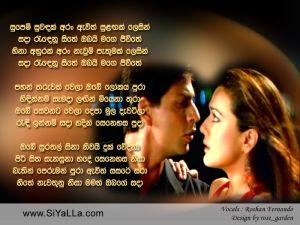 Supem Suwandak Aran Sinhala Lyric