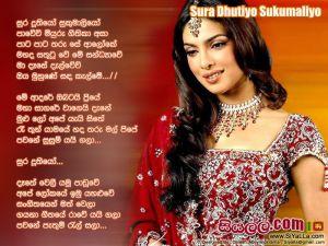 Sura Duthiyo Sukumaliyo  Sinhala Lyric