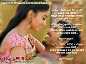 Susumaka Unusuma Noma Windi Hadakata Sinhala Lyric
