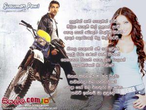 Susuman Pawi Hanguman Yavi Sinhala Lyric