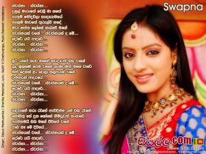 Swapna Drama Theme Song Duhul Maruthe Weli Ma Gathe