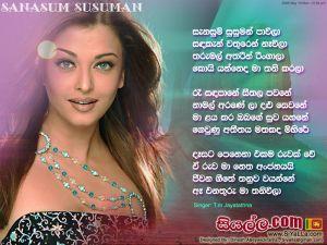 Sanasum Susuman Pawila  Sinhala Lyric
