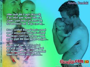 Amma Sandaki Mama E lova Hiruya Ridi Sinhala Lyric