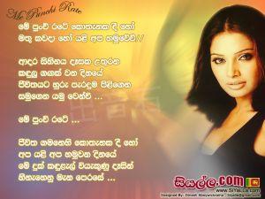 Mee Punchi Rate Kotanakadi Ho Mathu Kawada Ho Sinhala Lyric