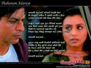 Thanam Adaraye Awasam Balma Diha Sinhala Lyric