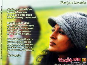 Thaniyata Kandulai Hasarellai Wi Sinhala Lyric