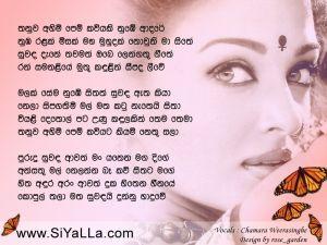 Thanuwa Ahimi Pem kaviyaki Numbe Adare Sinhala Lyric