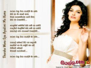 Tharaha Wanu Epa Ayadimi Ma Kama Sinhala Lyric